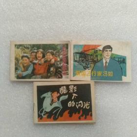 小小人书(妮娜和她的朋友们,爱国飞行家冯如.魔影下的闪光)3本合售