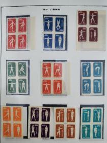 特4,广播体操邮票;全套40枚,再版邮票,新票