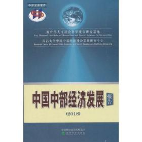 中国中部经济发展报告(2018)