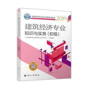 2019  建筑经济专业知识与实务(初级)