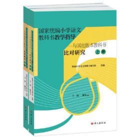 国家统编小学语文教科书教学指导 上下册