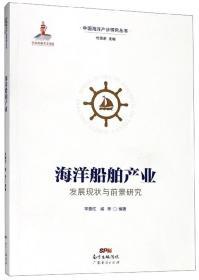 海洋船舶产业发展现状与前景研究 专著 宋喜红,戚昕编著 hai yang chuan bo chan