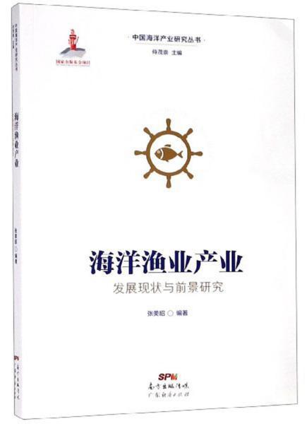 9787545462371-ms-中国海洋产业研究丛书:海洋渔业产业 发展现状与前景研究