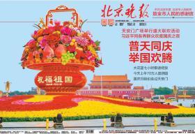 北京晚报2019年10月1日2日国庆70周年报纸一套