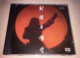 罗文&甄妮《射雕英雄传》 cd