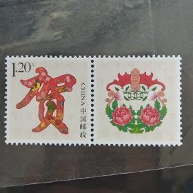 个性化贺邮票