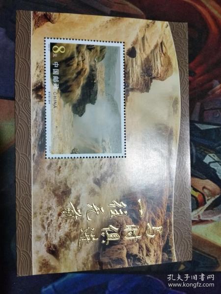 收藏邮票 小型张(黄河壶口瀑布)