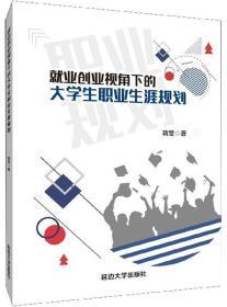 就业创业视角下的大学生职业生涯规划
