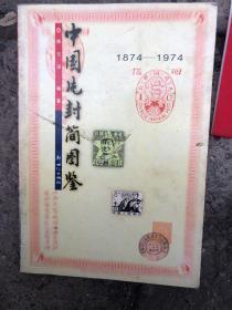 中国片封简图鉴