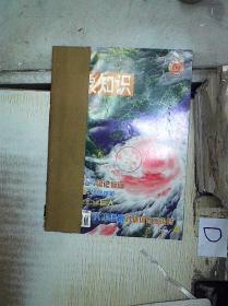 气象知识   2006  4-6  自制合订本。