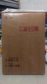土豆雅思 雅思阅读机经集(一、二册)两本合售 全新塑封未开封