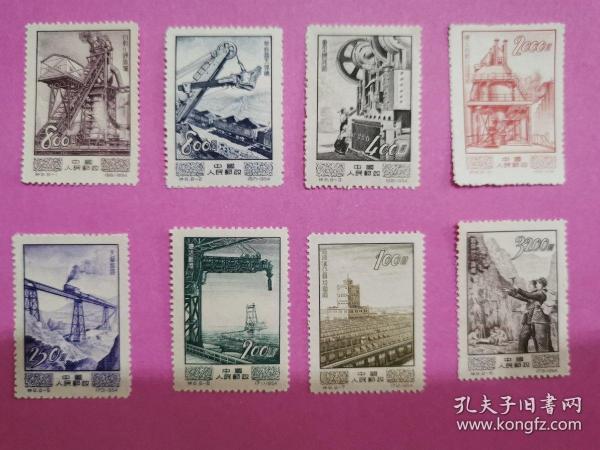 特8,经济建设邮票;全套8枚,新票