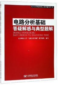 电路分析基础答疑解惑与典型题解/高等院校核心课程辅导丛书