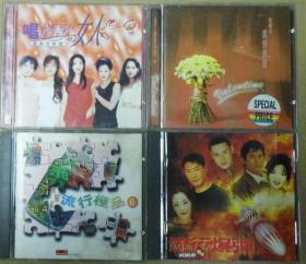 流行极品6 流行爆弹 唱情歌的女人 宝丽金浓情浪漫  旧版 港版 原版 绝版 CD