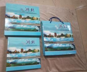 中国湖北-中国当代珍邮系列珍藏之湖北篇