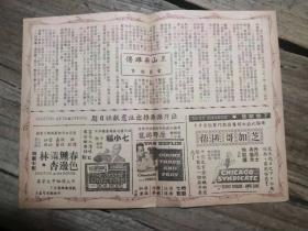 50年代电影资料:1955年京华戏院《黑山英雄传》电影简介