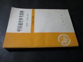 中國通史參考資料 古代部分 第七冊