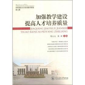 中央民族大学本科教学研究·加强教学建设提高人才培养质量(第7辑)