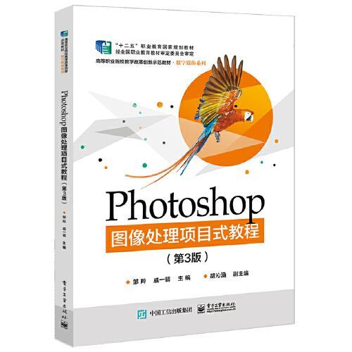 Photoshop图像处理项目式教程(第三版)