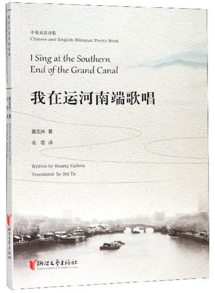 我在运河南端歌唱(中英双语诗集)