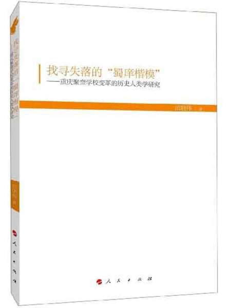 找寻失落的蜀庠楷模--重庆聚奎学校变革的历史人类学研究