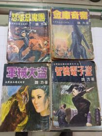 1966初版女黑侠木兰花故事(智擒电子盗)(焦库奇案)(军械大盗)(怒歼恶魔团)4本合售