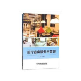 二手前厅客房服务与管理王秀红 编北京理工大学出版社978756824