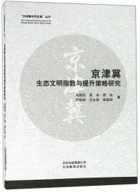 """""""京津冀协同发展""""丛书:京津冀生态文明指数与提升策略研究"""