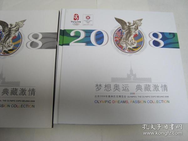 邮票   梦想奥运典藏激情-北京2008奥林匹克博览会  邮票册