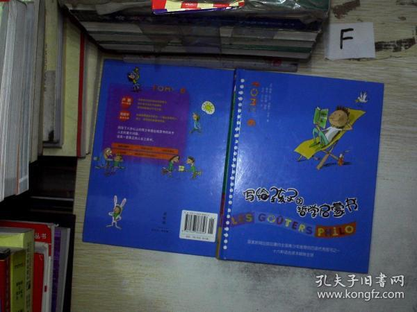 写给孩子的哲学启蒙书(共6册)