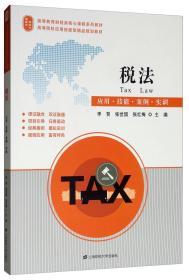 税法:应用·技能·案例·实训