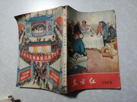 东方红1975