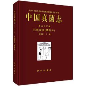 中国真菌志 第五十二卷