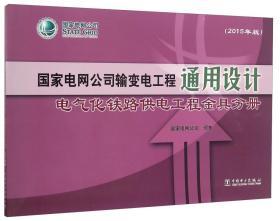 国家电网公司输变电工程通用设计电气化铁路供电工程金具分册(2015年版)
