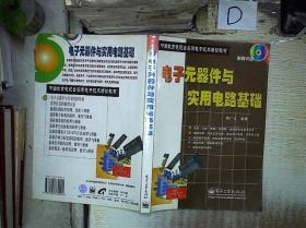 电子元器件与实用电路基础/-'