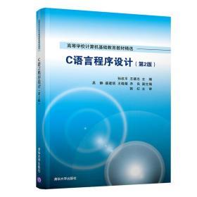 C语言程序设计(第2版)(高等学校计算机基础教育教材精选)