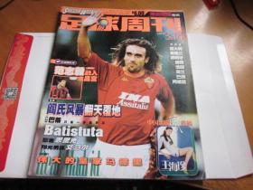 足球周刊2001年创刊号
