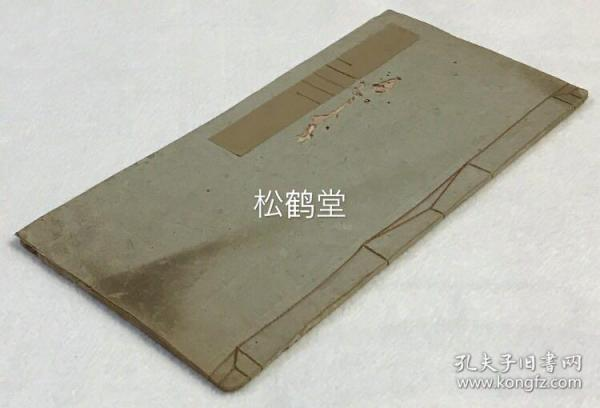 《印谱》1册全,日本老旧印谱,实钤本,内含大量实钤印谱,多为篆文等,十分精美,自然老旧,年代久远之物。