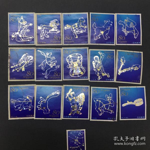 日本邮票 星座