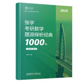 202--2020张宇考研数学题源探析经典1000题 习题分册 数学三 专著 张宇主编