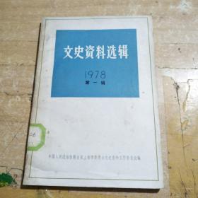 文史资料选辑(第1辑)
