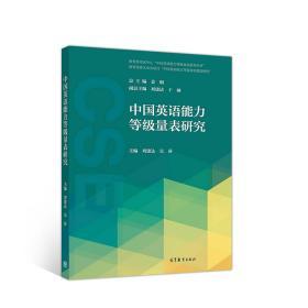 中国英语能力等级量表研究