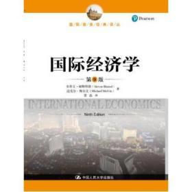 國際經濟學(第9版)(國際商務經典譯叢)
