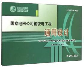 (2015年版)国家电网公司输变电工程通用设计 110(66)kV智能变电站模块化建设(2015年版)(含光盘)