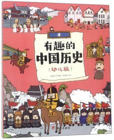 有趣的中国历史