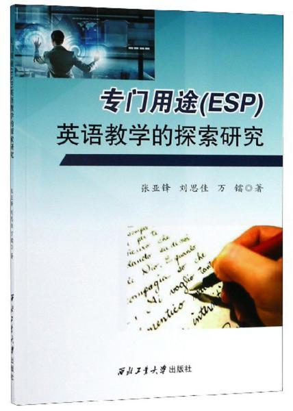 (正版)专门用途(ESP)英语教学的探索研究