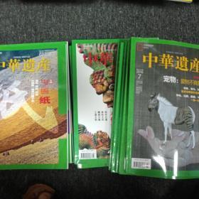 中华遗产 2016年2.4.5.6.7.8.9.10.11.12   2017年2.3.7.8.9.10.11.12   2018年1.2.3.4.5.6.7  2019.08.10.11  28期合售
