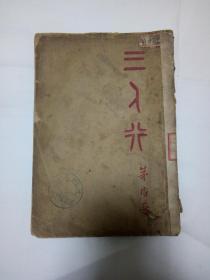 1932年【三人行】矛盾著(書品如圖,看好再買!)..
