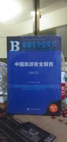 皮书系列·旅游安全蓝皮书:中国旅游安全报告(2017)     郑向敏、谢朝武       社会科学文献出版      9787520107839