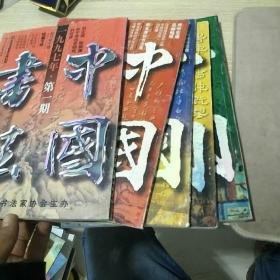 中国书法【1997年1-6期共计6本】